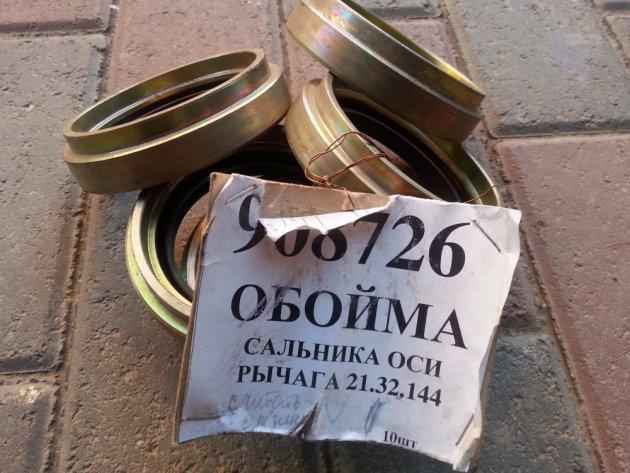 Фото: Обойма сальника оси рычага (21.32.144)